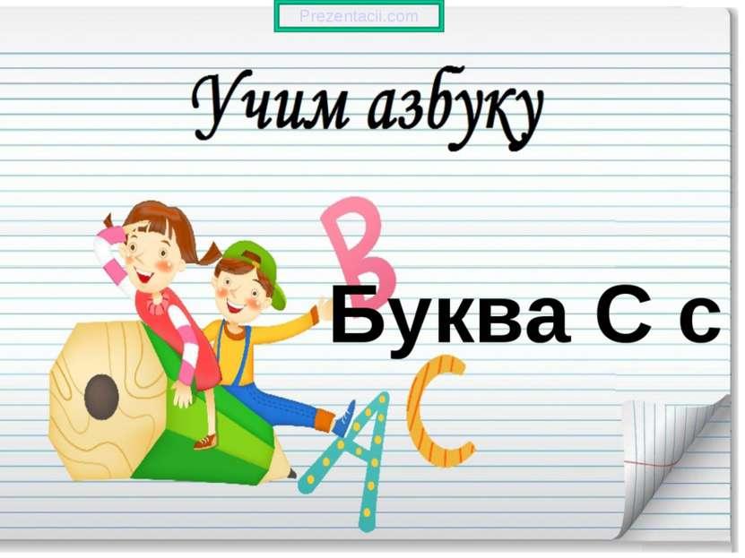 Буква С с Prezentacii.com