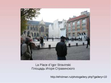 http://efridman.ru/photogallery.php?gallery=10 La Place d`Igor Stravinski Пло...
