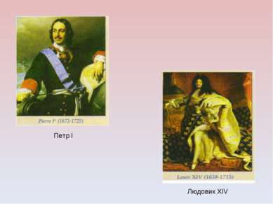Петр I Людовик XIV