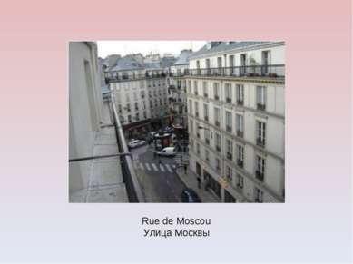 Rue de Moscou Улица Москвы