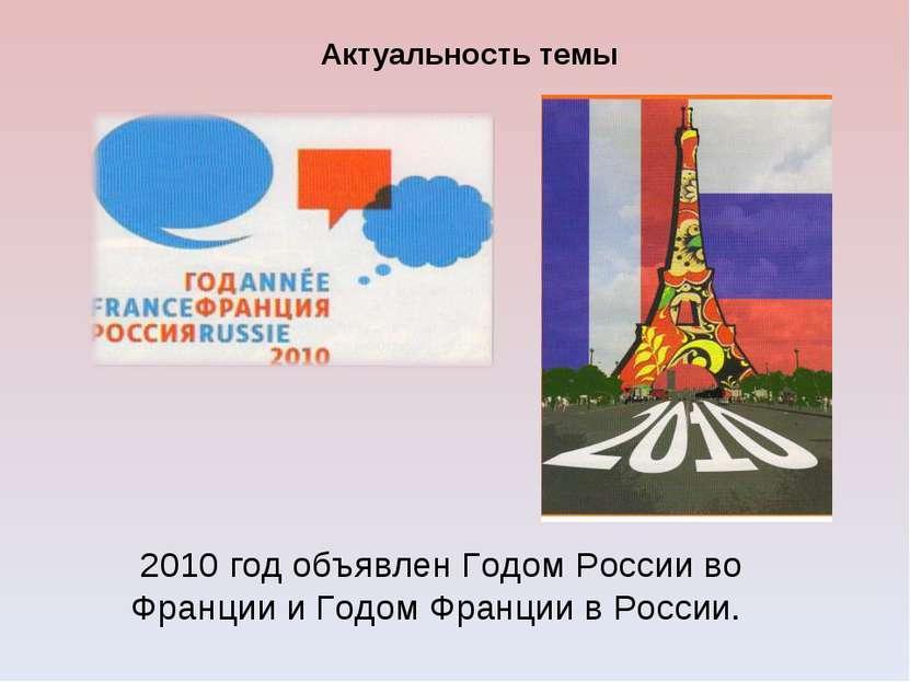 2010 год объявлен Годом России во Франции и Годом Франции в России. Актуально...