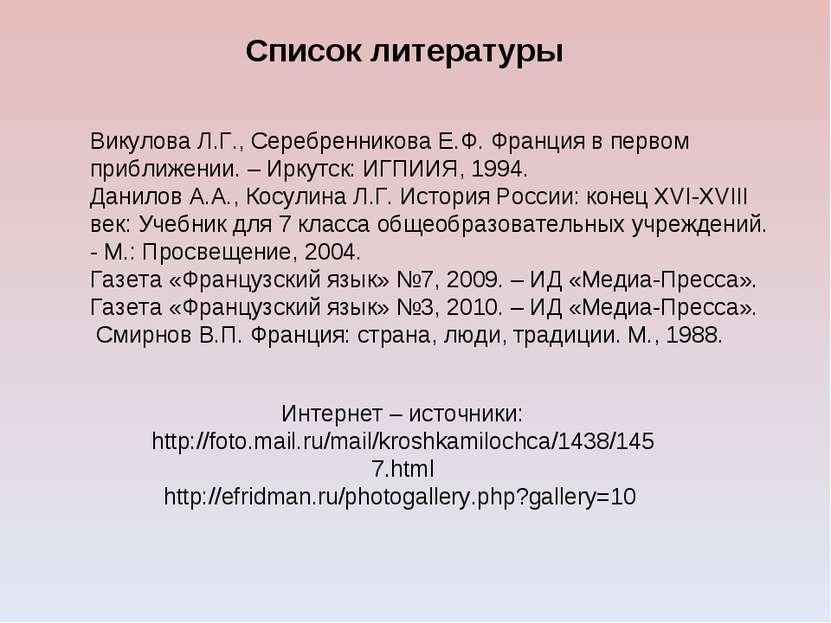 Список литературы Викулова Л.Г., Серебренникова Е.Ф. Франция в первом приближ...