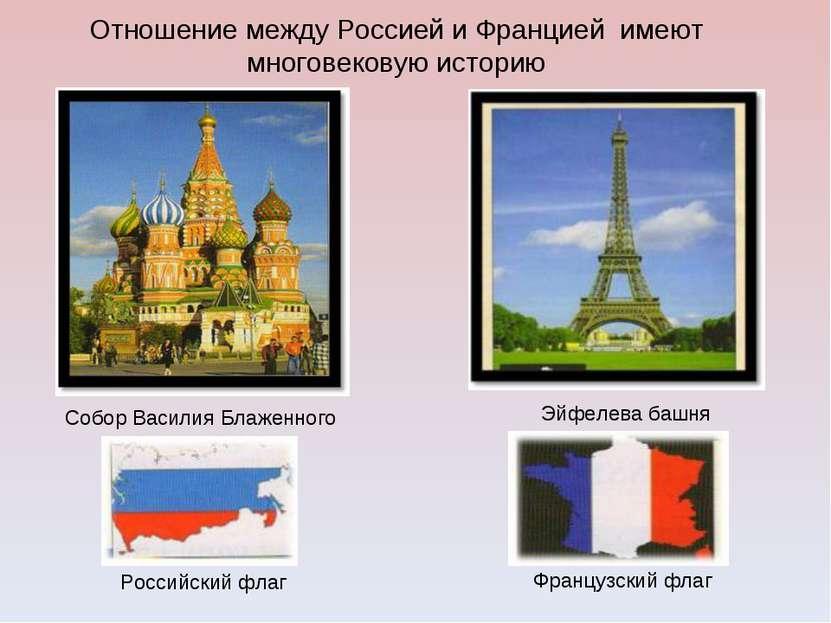 Собор Василия Блаженного Эйфелева башня Французский флаг Отношение между Росс...