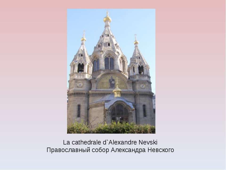 La cathedrale d`Alexandre Nevski Православный собор Александра Невского