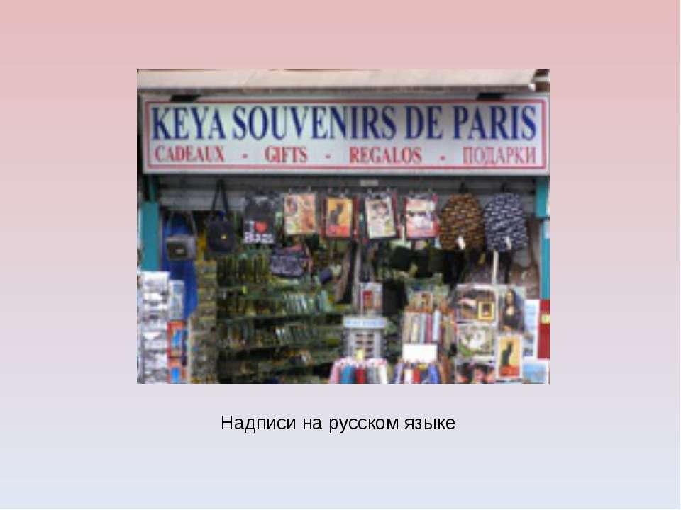 Надписи на русском языке