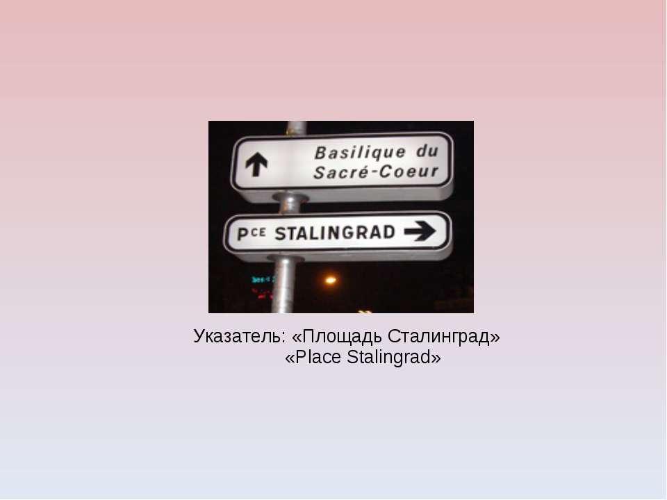Указатель: «Площадь Сталинград» «Place Stalingrad»