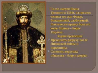 После смерти Ивана Грозного в 1584г. на престол взошел его сын Федор, болезне...