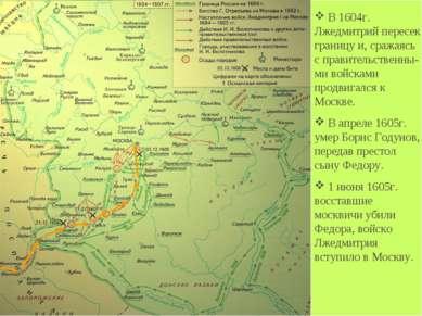 В 1604г. Лжедмитрий пересек границу и, сражаясь с правительственны-ми войскам...