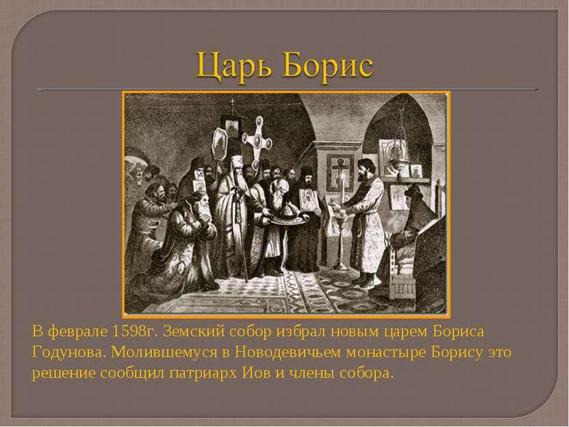 В феврале 1598г. Земский собор избрал новым царем Бориса Годунова. Молившемус...