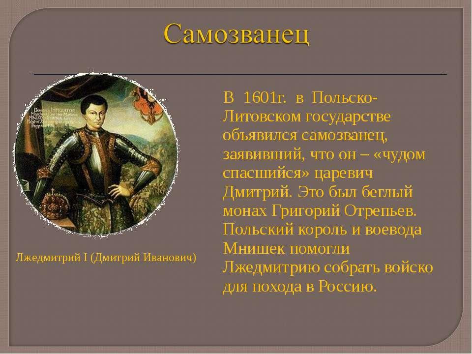 В 1601г. в Польско-Литовском государстве объявился самозванец, заявивший, что...