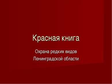 Красная книга Охрана редких видов Ленинградской области