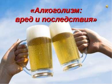 «Алкоголизм: вред и последствия»