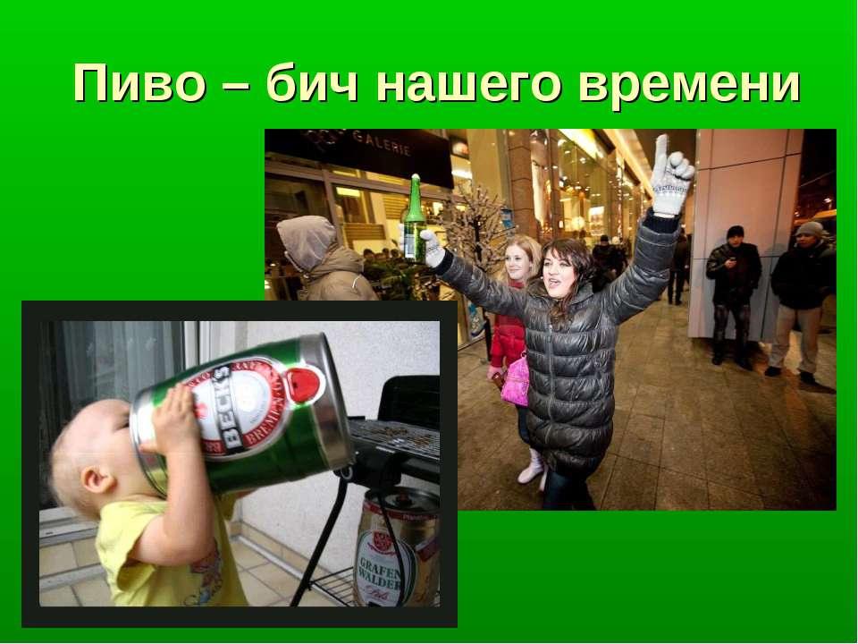 Пиво – бич нашего времени