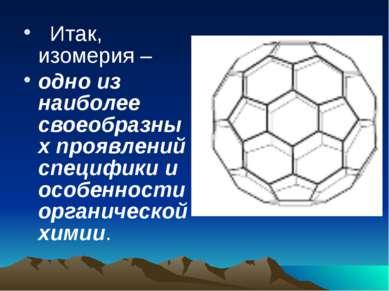 Итак, изомерия – одно из наиболее своеобразных проявлений специфики и особенн...