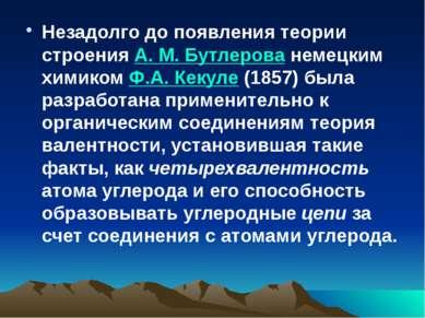 Незадолго до появления теории строения А. М. Бутлерова немецким химиком Ф.А. ...
