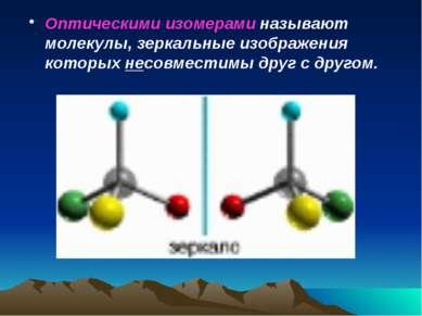 Оптическими изомерами называют молекулы, зеркальные изображения которых несов...