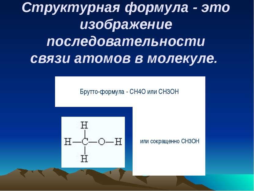 Структурная формула - это изображение последовательности связи атомов в молек...