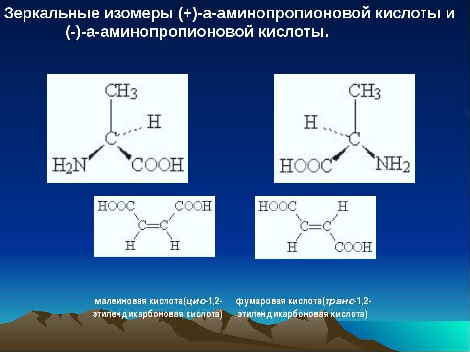 Зеркальные изомеры (+)-a-аминопропионовой кислоты и (-)-a-аминопропионовой ки...