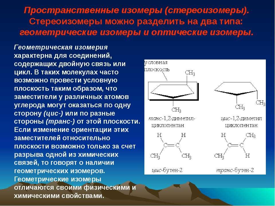 Пространственные изомеры (стереоизомеры). Стереоизомеры можно разделить на дв...