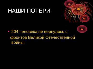 НАШИ ПОТЕРИ 204 человека не вернулось с фронтов Великой Отечественной войны!