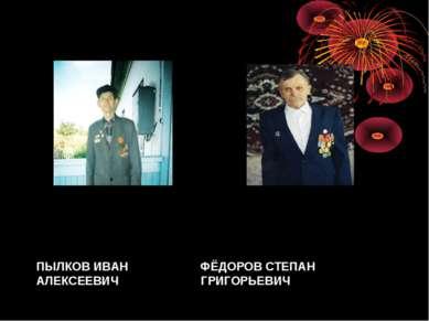 ПЫЛКОВ ИВАН ФЁДОРОВ СТЕПАН АЛЕКСЕЕВИЧ ГРИГОРЬЕВИЧ