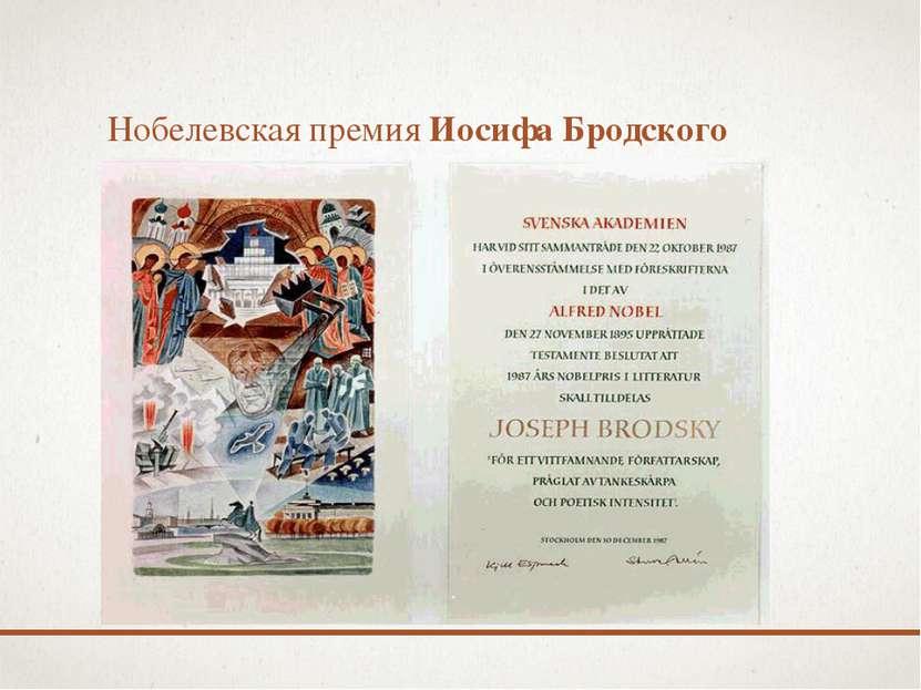 Нобелевская премия Иосифа Бродского