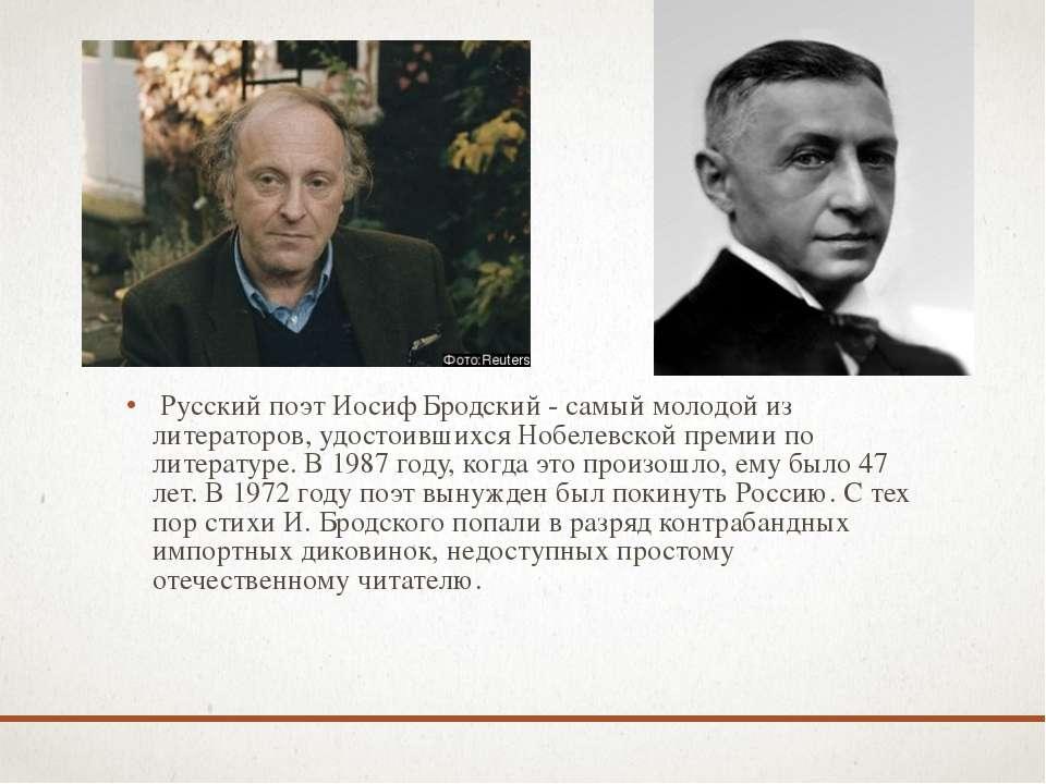 Русский поэт Иосиф Бродский - самый молодой из литераторов, удостоившихся Ноб...