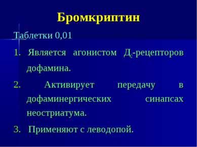 Бромкриптин Таблетки 0,01 1. Является агонистом Д2-рецепторов дофамина. 2. Ак...