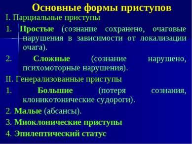 Основные формы приступов I. Парциальные приступы 1. Простые (сознание сохране...