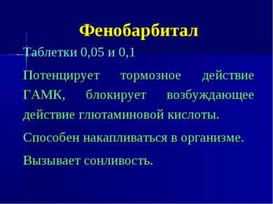Фенобарбитал Таблетки 0,05 и 0,1 Потенцирует тормозное действие ГАМК, блокиру...