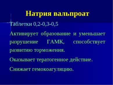 Натрия вальпроат Таблетки 0,2-0,3-0,5 Активирует образование и уменьшает разр...