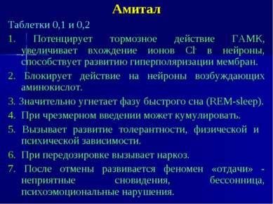 Амитал Таблетки 0,1 и 0,2 1. Потенцирует тормозное действие ГАМК, увеличивает...