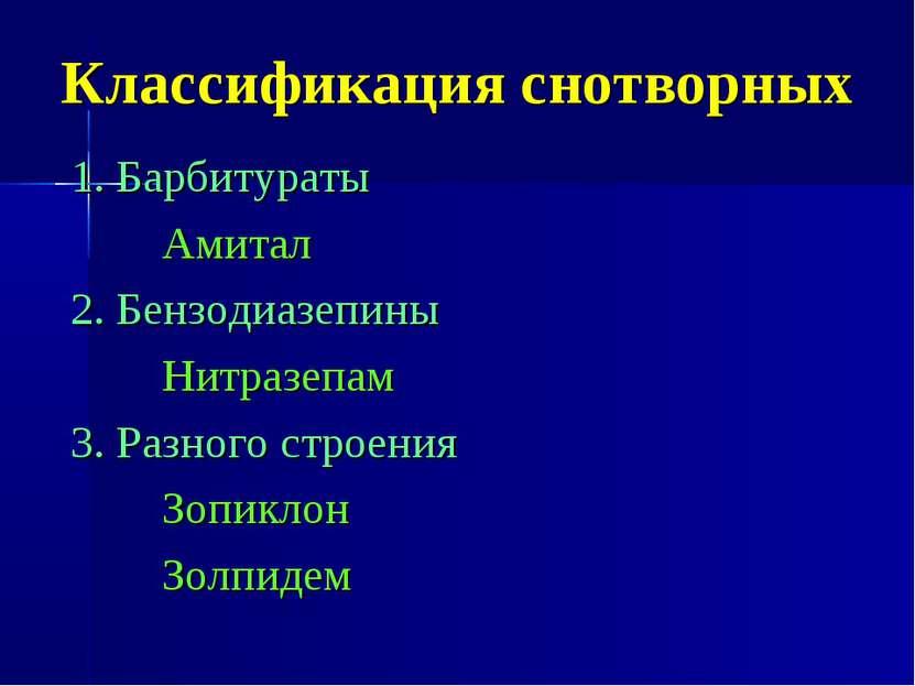 Классификация снотворных 1. Барбитураты Амитал 2. Бензодиазепины Нитразепам 3...