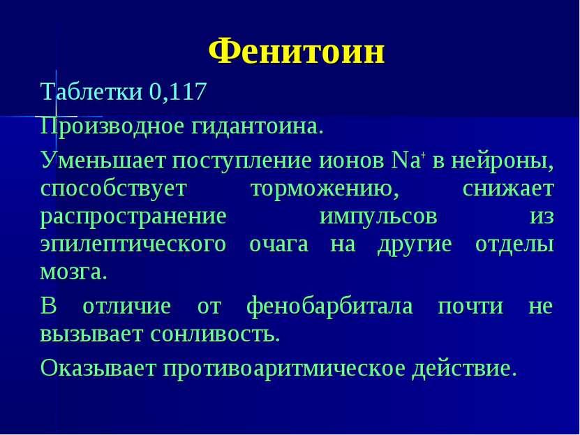 Фенитоин Таблетки 0,117 Производное гидантоина. Уменьшает поступление ионов N...