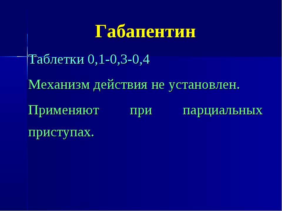 Габапентин Таблетки 0,1-0,3-0,4 Механизм действия не установлен. Применяют пр...