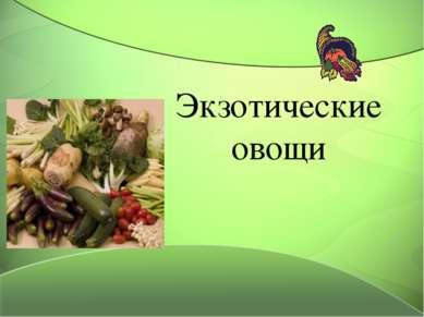 Экзотические овощи