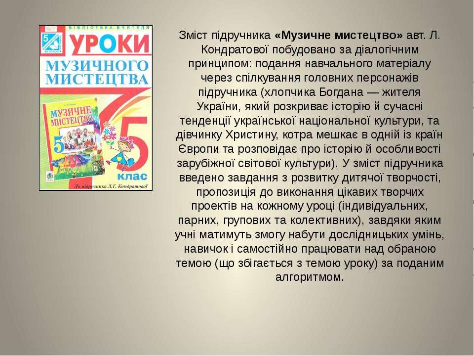 Зміст підручника «Музичне мистецтво» авт. Л. Кондратової побудовано за діалог...