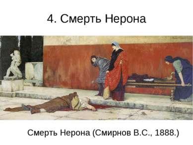 4. Смерть Нерона В 68 г. против Нерона вспыхнуло восстание, охватившее нескол...