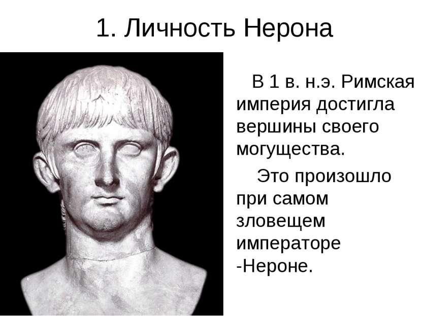 1. Личность Нерона В 1 в. н.э. Римская империя достигла вершины своего могуще...