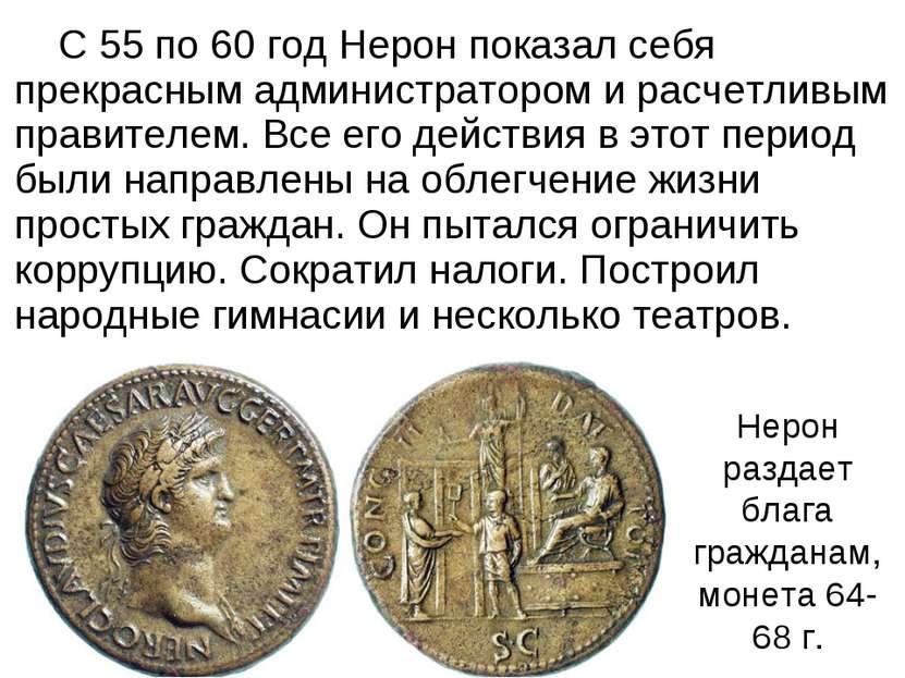 С 55 по 60 год Нерон показал себя прекрасным администратором и расчетливым пр...