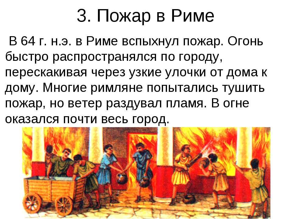 3. Пожар в Риме В 64 г. н.э. в Риме вспыхнул пожар. Огонь быстро распространя...
