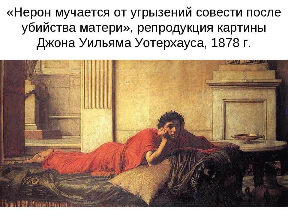 «Нерон мучается от угрызений совести после убийства матери», репродукция карт...