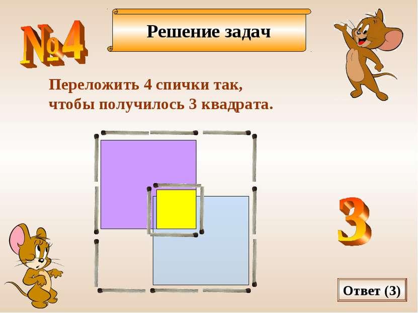 Решение задач Переложить 4 спички так, чтобы получилось 3 квадрата. Ответ (3)