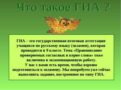 ГИА – это государственная итоговая аттестация учащихся по русскому языку (экз...