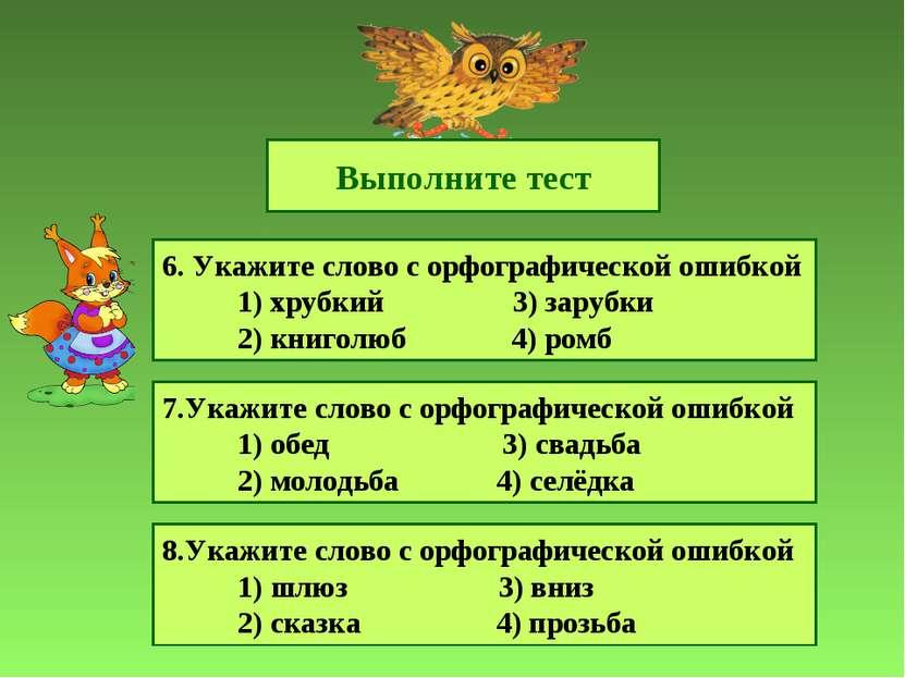Выполните тест 6. Укажите слово с орфографической ошибкой 1) хрубкий 3) заруб...