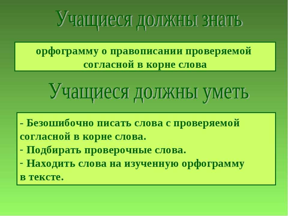 орфограмму о правописании проверяемой согласной в корне слова - Безошибочно п...