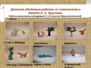 Детские объёмные работы из пластилина к басням И. А. Крылова. «Лисица и Виног...