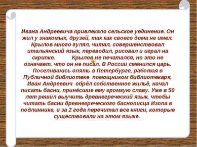 Ивана Андреевича привлекало сельское уединение. Он жил у знакомых, друзей, та...