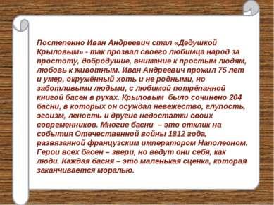 Постепенно Иван Андреевич стал «Дедушкой Крыловым» - так прозвал своего любим...