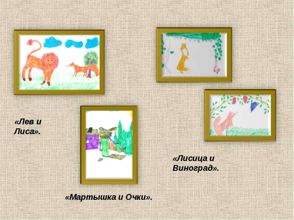«Лев и Лиса». «Мартышка и Очки». «Лисица и Виноград».